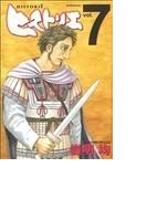 ヒストリエ(アフタヌーンKC) 10巻セット(アフタヌーンKC)