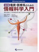 看護・医療系のための情報科学入門 臨床現場での情報処理と統計処理の必須基礎知識 改訂版 (Nursing college book)
