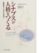 シナプスが人格をつくる 脳細胞から自己の総体へ