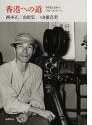 香港への道 中川信夫からブルース・リーへ (リュミエール叢書)