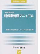 新債権管理マニュアル 増補第4版 (別冊NBL)