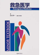 救急医学 (Minor textbook)