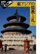 東アジアの儒教と礼