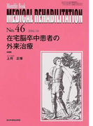 Medical rehabilitation Monthly book No.46 在宅脳卒中患者の外来治療