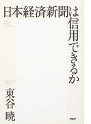 日本経済新聞は信用できるか