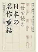 一冊で読む日本の名作童話 明治から昭和まで、ぜひ読んでおきたい48編