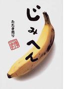 じみへん たたき売り (スピリッツじみコミックス)(スピリッツじみコミックス)