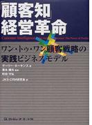 「顧客知」経営革命 ワン・トゥ・ワン顧客戦略の実践ビジネスモデル