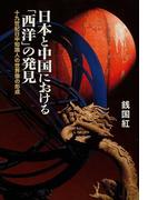 日本と中国における「西洋」の発見 19世紀日中知識人の世界像の形成