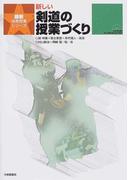 新しい剣道の授業づくり (最新体育授業シリーズ)