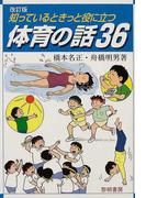 知っているときっと役に立つ体育の話36 改訂版