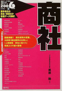 商社 2006年度版 (最新データで読む産業と会社研究シリーズ)