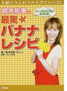 鈴木佑季の最驚バナナレシピ
