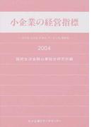 小企業の経営指標 卸売業,小売業,飲食店,サービス業,運輸業 2004