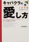 キャバクラの愛し方 (扶桑社SPA!文庫)