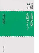 全国医薬史蹟ガイド (薬事日報新書)
