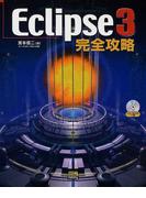 Eclipse 3完全攻略