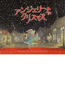 アンジェリーナのクリスマス (講談社の翻訳絵本 クラシックセレクション)