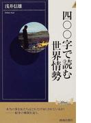 四〇〇字で読む世界情勢 (プレイブックスインテリジェンス)