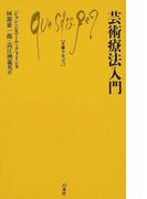 芸術療法入門 (文庫クセジュ)(文庫クセジュ)