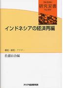 インドネシアの経済再編 構造・制度・アクター (研究双書)
