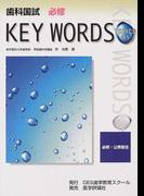 歯科国試必修KEY WORDS TOPICS 2005 必修・公衆衛生