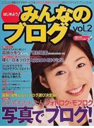 はじめよう!みんなのブログ Vol.2 総力特集写真でブログ! (Impress mook)
