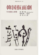 韓国仮面劇 その歴史と原理 (韓国の学術と文化)