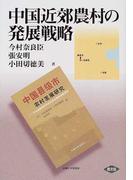 中国近郊農村の発展戦略