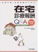 訪問診療・訪問看護のための在宅診療報酬Q&A 2004年版