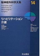 脳神経外科学大系 14 リハビリテーション・介護