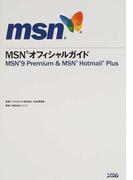 MSNオフィシャルガイド MSN9 Premium & MSN Hotmail Plus