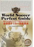 全世界サッカー完全読本 世界114カ国のフットボール事情をナビゲート