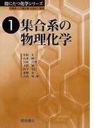 集合系の物理化学 (役にたつ化学シリーズ)