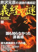 義経の謎 井沢元彦の「逆説の義経記」 (別冊宝島)
