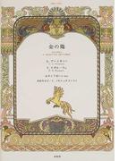 金の鶏 (朗読CD絵本)