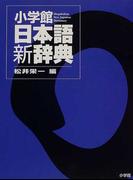 小学館日本語新辞典