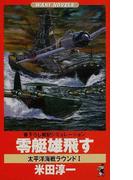 零艇雄飛す 太平洋海戦ラウンドⅠ (ワニの本 Wani novels)(ワニの本)
