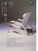美しい椅子 4 金属をつかった名作椅子 (枻文庫)(枻文庫)