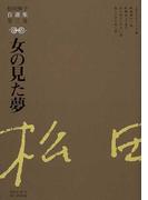 松田解子自選集 第3巻 女の見た夢