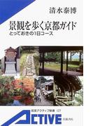 景観を歩く京都ガイド とっておきの1日コース (岩波アクティブ新書)(岩波アクティブ新書)