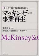 マッキンゼー事業再生 ターンアラウンドで企業価値を高める McKinsey & Company (The McKinsey anthology)