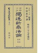 日本立法資料全集 別巻319 独逸新商法論 第1巻