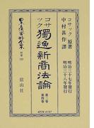 日本立法資料全集 別巻320 独逸新商法論 第3巻