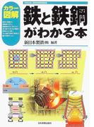 カラー図解鉄と鉄鋼がわかる本 (Visual engineering)