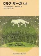 ウルフ・サーガ 上 (福音館文庫)(福音館文庫)