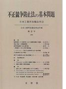 不正競争防止法の基本問題 オンデマンド版 (日本工業所有権法学会年報)