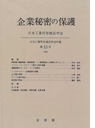 企業秘密の保護 オンデマンド版 (日本工業所有権法学会年報)
