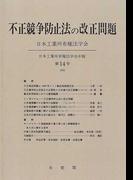 不正競争防止法の改正問題 オンデマンド版 (日本工業所有権法学会年報)