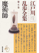 江戸川乱歩全集 第6巻 魔術師 (光文社文庫)(光文社文庫)